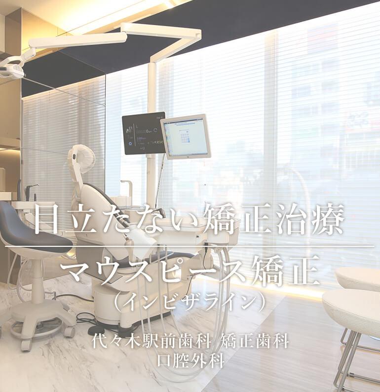 目立たない矯正治療 マウスピース矯正(インビザライン)代々木駅前歯科 矯正歯科 口腔外科
